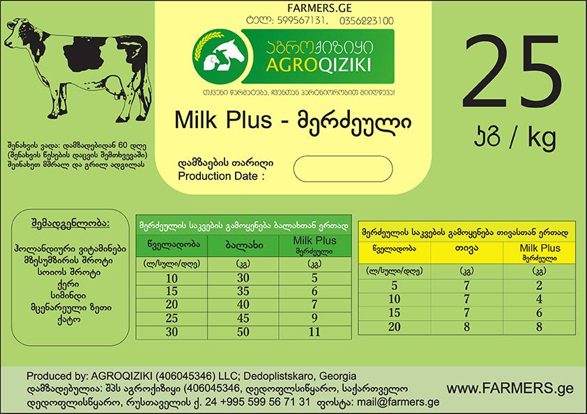 milk_koncentrati_300282825520024405